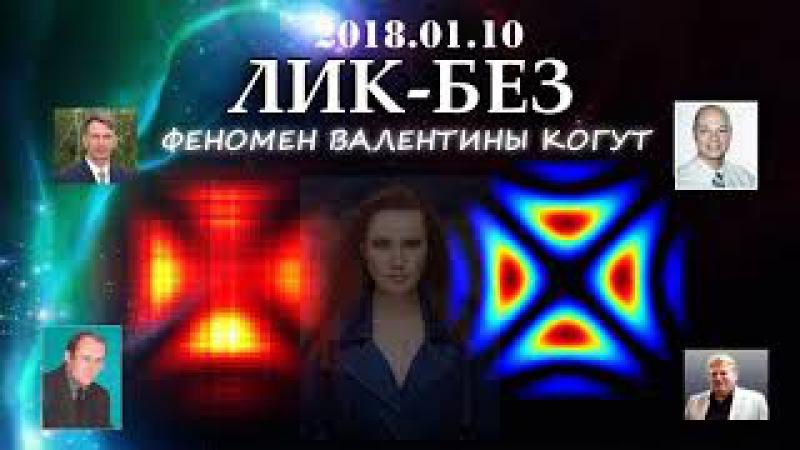 Лик-Без 2018.01.10. Феномен Валентины Когут.