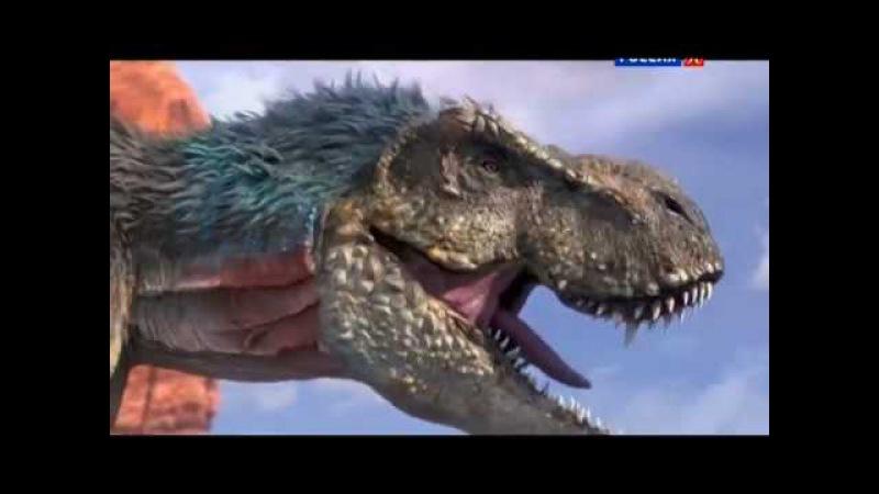 Удивительное превращение тираннозавра