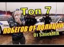 ТОП 7 ▲ САМЫХ ЖЕСТОКИХ ПОБЕГОВ ОТ ПОЛИЦИИ охраны от SanekMIX. Я ПОСЛЕ ЭТИХ ВИДЕО В РОЗЫСКЕ