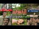 Hawaii - هاواي - 夏威夷 - Χαβάη - Гавайи - Гаваї - Pelicula Gay Completa