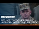 Віктор Муженко про нову зброю, боротьбу з «совком» та протидію агресору «Ваша Свобода»