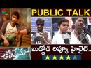 Tholi Prema Public Talk Varun Tej Rashi Kanna Toliprema Movie Genuine Review S CUBE TV