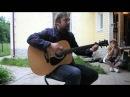 Евгений Шумай - песня Цоя