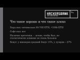 Как инвестировать в ICO. Дмитрий Филатов #Криптоконференция