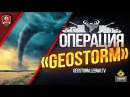 Наши Против Европейцев ● Операция «GEOSTORM» #worldoftanks #wot #танки — [http://wot-vod.ru]