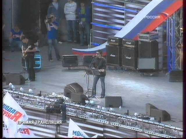 Ю-Питер на концерте Россия молодая (2007)