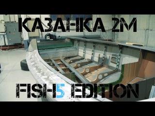 Тюнинг лодки для рыбалки. Казанка 2М Fish5edition. Выпуск 2