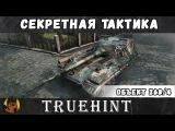 Объект 268/4 — Секретная тактика для Рыбацкой бухты, нижний респ