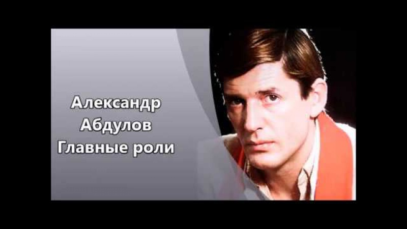 Александр Абдулов Главные роли
