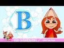 Буква В Азбука для малышей Алфавит для детей Развивающий мультик для самых мал...