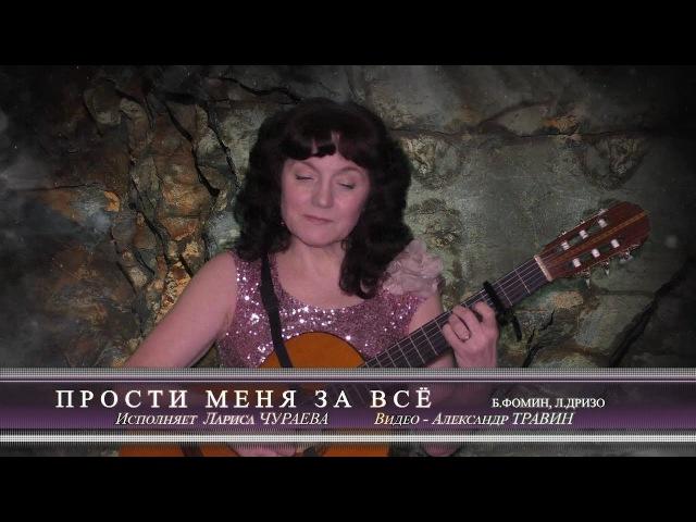 Лариса Чураева - цыганский романс