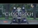 Силовики достояние России Siloviki