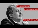 Грудинин. О кремлеботах и журналистах. Нейромир ТВ, 17/02/2018