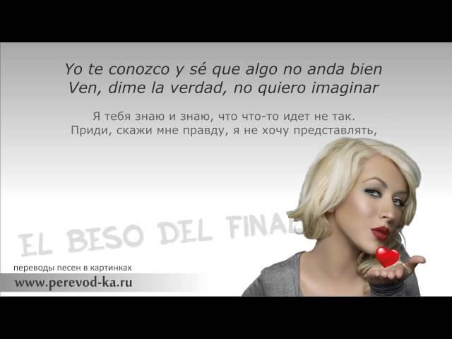 Christina Aguilera - El beso del final с переводом (Lyrics)