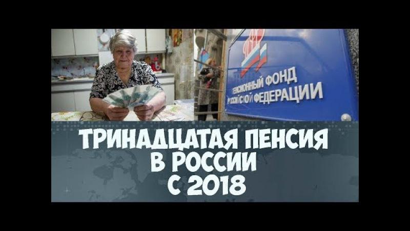 Тринадцатая пенсия в России с 2018