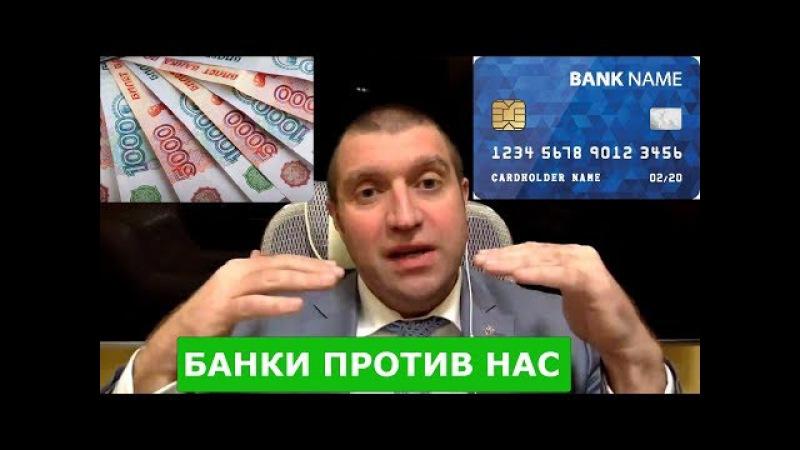 Дмитрий ПОТАПЕНКО — BREAKING NEWS: Банки против россиян - чьи деньги? Кремлёвский доклад. Демография