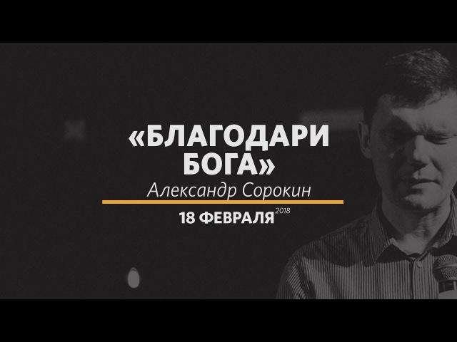 Молодежное Богослужение   18.02.18   проповедует Александр Сорокин