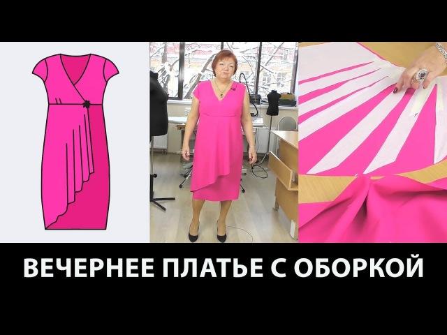 Праздничное платье с оборкой и запахом Моделирование отрезного платья 3 части в одном видео