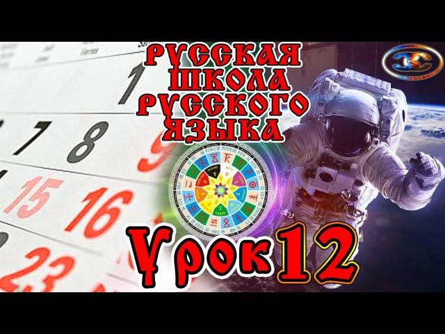 Русская Школа Русского Языка Урок 12 Календарь и Новый ГОД GOD Виталий Сундаков
