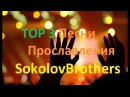 TOP 3 Песни Прославления | SokolovBrothers