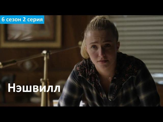 Нэшвилл 6 сезон 2 серия - Русское Промо (Субтитры, 2018) Nashville 2x06 Promo