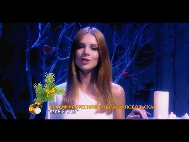 Наталья Подольская и Владимир Пресняков - Белый снег (Новый год, дети и все-все-в...