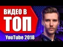 ТОП ЮТУБ 👑 Видео Продвинуть в ТОП сегодня 2018