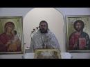 Проповедь на Собор 70 ти апостолов Священник Игорь Сильченков