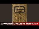 Духовный Закон не изменяется Священник Игорь Сильченков