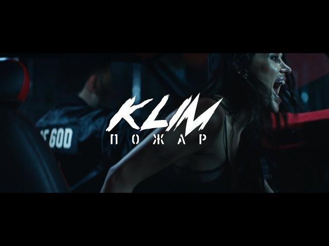 KLIM - Пожар (Official Video 2017)