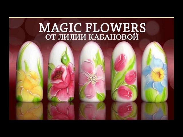 Роспись на ногтях Magic Flowers - Real Professional