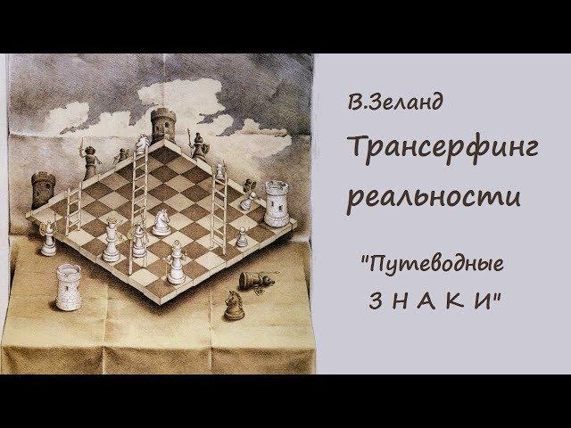 Подсказки Вселенной. Знаки Судьбы. Вадим Зеланд