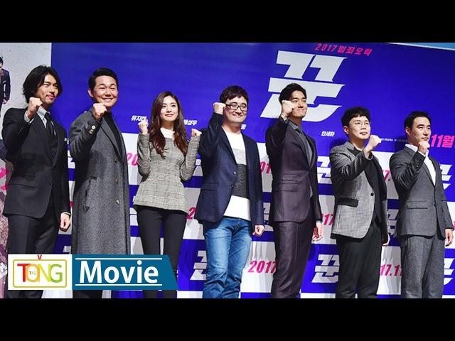 [풀영상] 현빈 '꾼' (The Swindlers) 제작보고회 (Hyun Bin, Jang Yoo Ji-tae, 배성우, 박성웅, 유지태, 나나) » Freewka.com - Смотреть онлайн в хорощем качестве