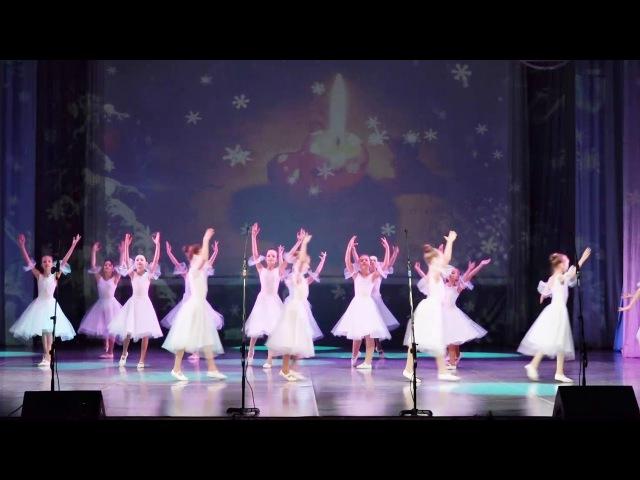Танцевальный коллектив Алиса (ЦВР г. Арсеньев)