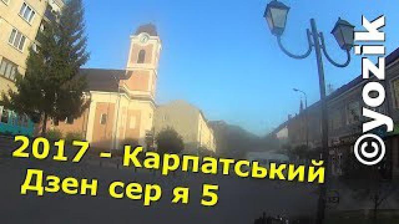 2017 Карпатський Дзен 5 серія Хустський замок і Мукачево без замка