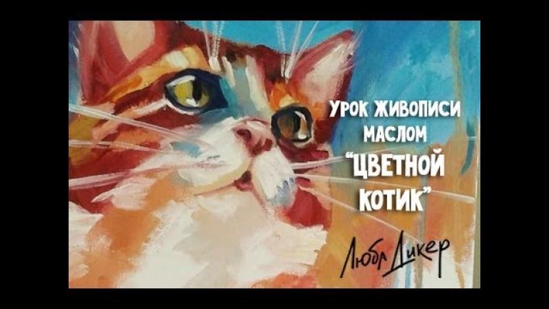 КОТЕНОК УРОКИ ЖИВОПИСИ и РИСОВАНИЯ МАСЛОМ от Люба Дикер