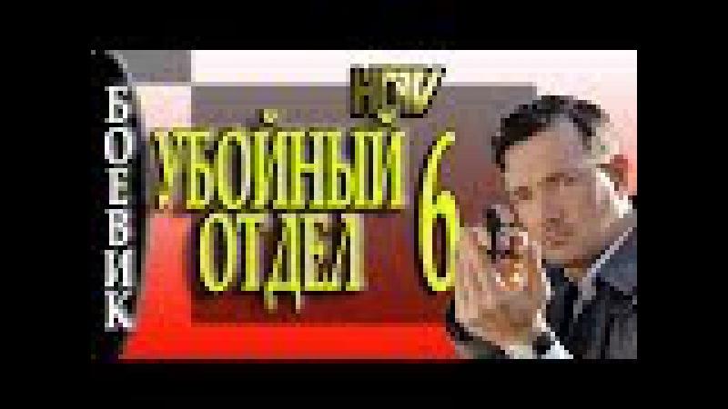 ОТЛИЧНЫЙ ФИЛЬМ! - Убойный отдел 6. Русские боевики 2017 новинки