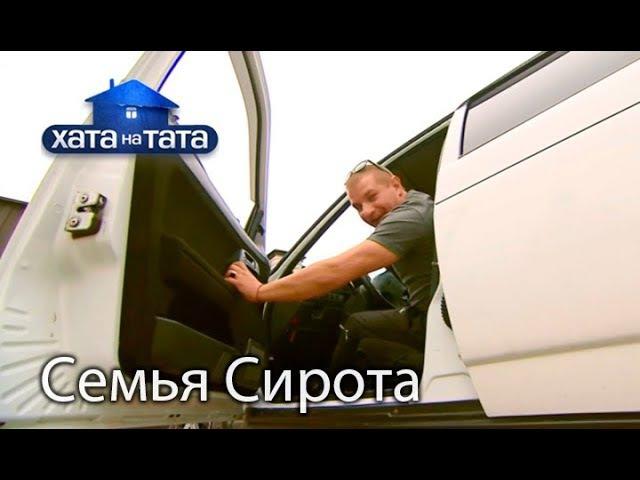 Семья Сирота Хата на тата Сезон 6 Выпуск 14 от 18 12 2017