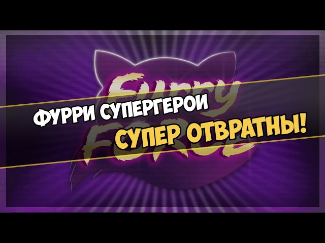FURRY FORCE 1 ФУРРИ СУПЕРГЕРОИ СУПЕР ОТВРАТНЫ