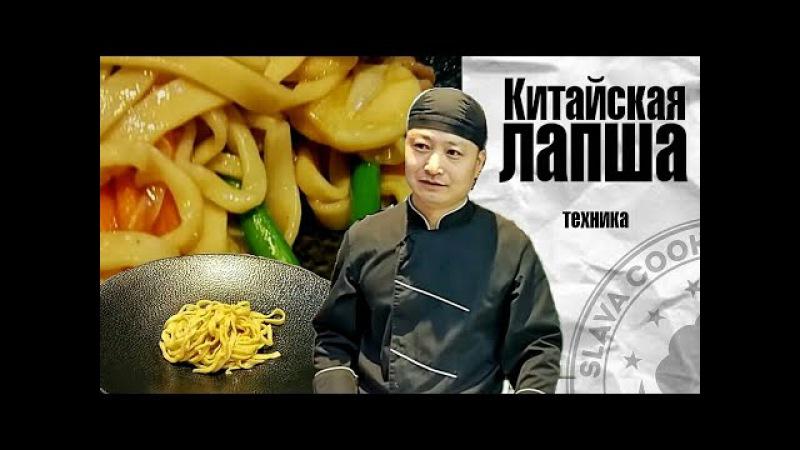 Китайская лапша. Техника приготовления. Chef Xin