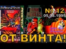 От Винта! выпуск 12 (05.08.1995 год , Игромания) HD