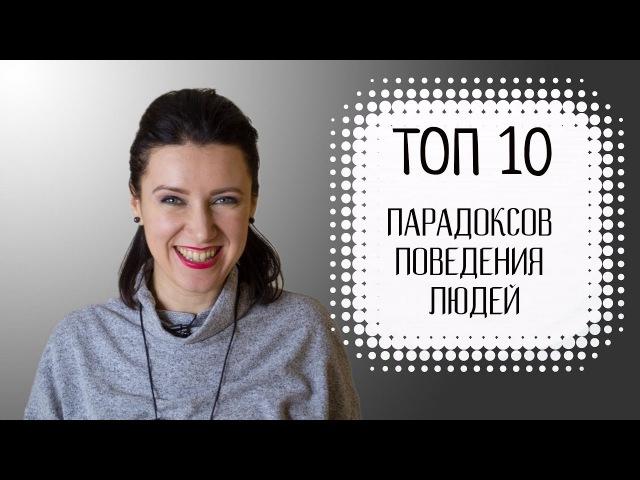Топ 10 парадоксов поведения людей