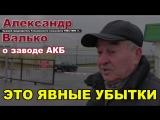 Экс-председатель Тельминского сельсовета о заводе АКБ