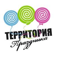 Логотип Территория Праздника г.Тюмень