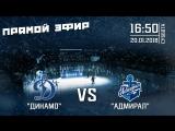 КХЛ. Динамо (Москва) - Адмирал (Владивосток)