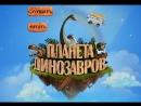 Динозавры. Мультфильм про динозавров для детей