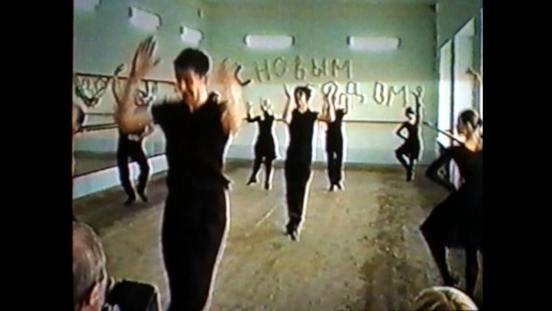 2004г КемГИКИ танцкласс экзамен-танец
