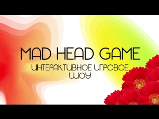 Mad Head Game 7 марта
