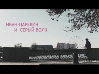 Иван-Царевич и Серый волк - тизер (Челябинский Молодёжный театр)