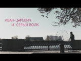 «Иван-Царевич и Серый волк» - тизер (Челябинский Молодёжный театр)